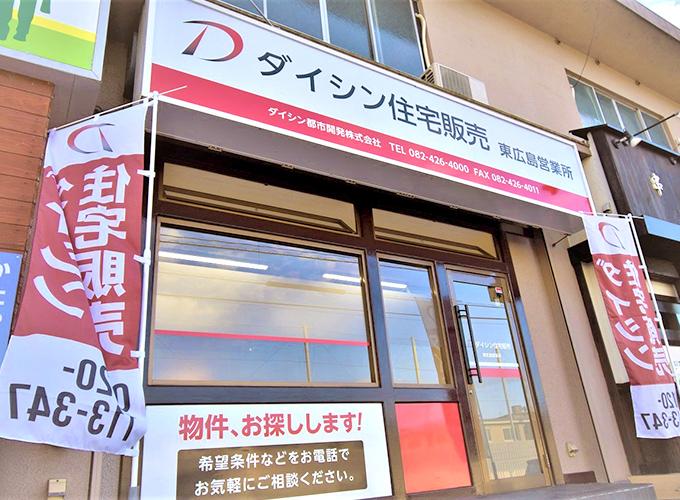 ダイシン住宅販売 東広島営業所