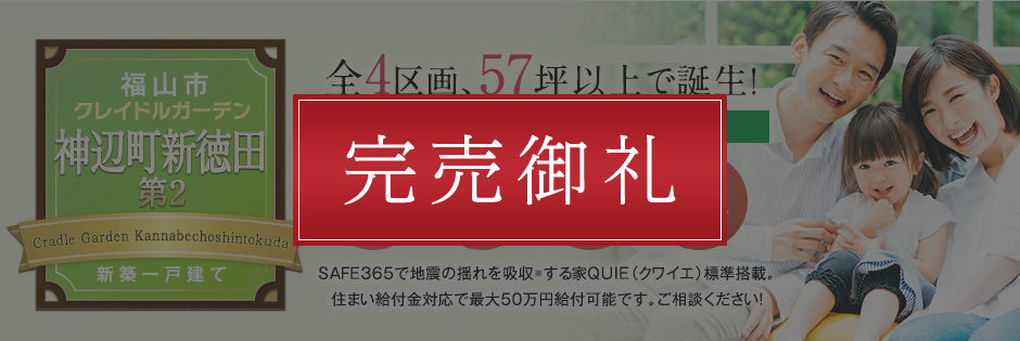 レイドルガーデン福山市神辺町新徳田第2